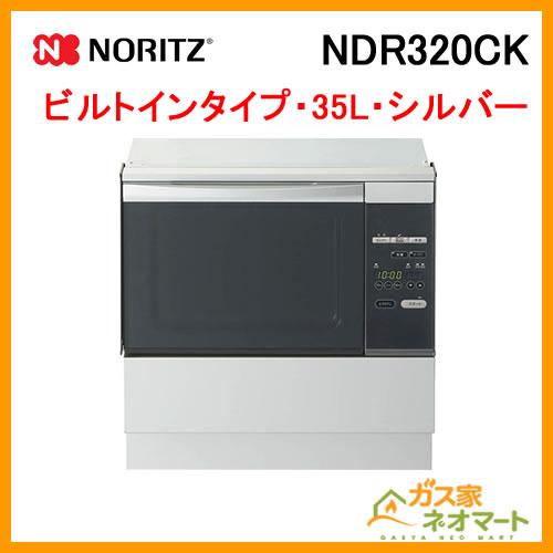 NDR320CK ノーリツ 高速オーブン ビルトイン・35L