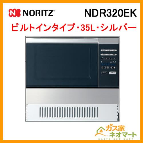 NDR320EK ノーリツ コンビネーションレンジ スタンダード ビルトイン・35L