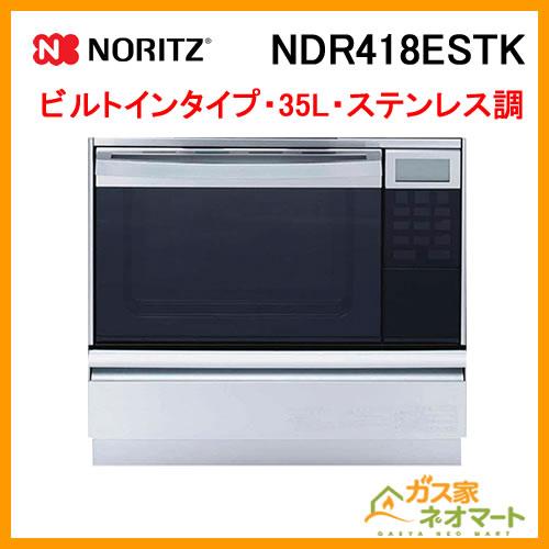 NDR418ESTK ノーリツ コンビネーションレンジ ハイグレード ビルトイン・35L