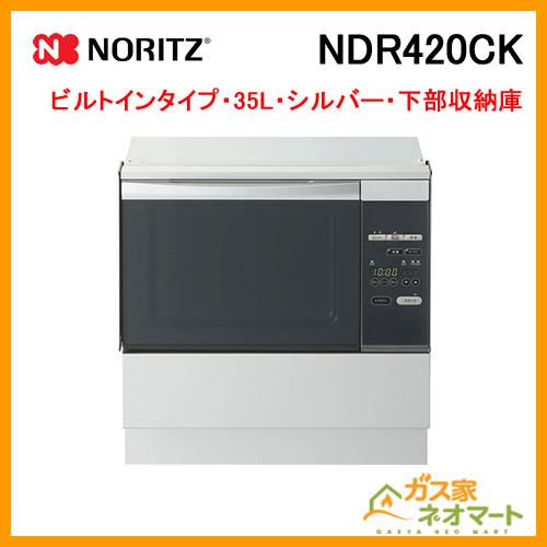 NDR420CK ノーリツ 高速オーブン ビルトイン・35L