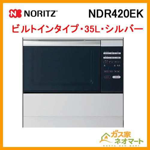 NDR420EK ノーリツ コンビネーションレンジ スタンダード ビルトイン・35L