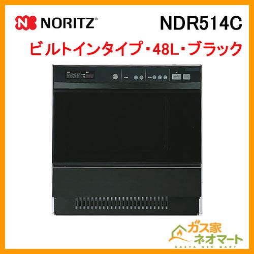 NDR514C ノーリツ 高速オーブン ビルトイン・48L