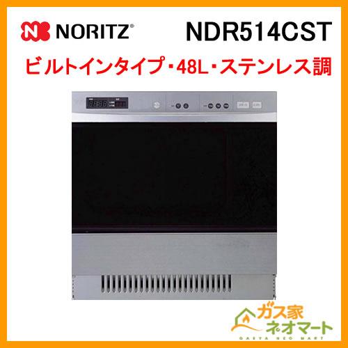 NDR514CST ノーリツ 高速オーブン ビルトイン・48L