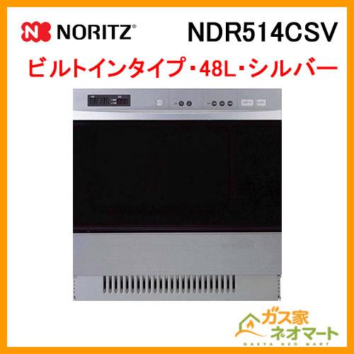 NDR514CSV ノーリツ 高速オーブン ビルトイン・48L