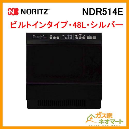 NDR514E ノーリツ コンビネーションレンジ スタンダード ビルトイン・48L