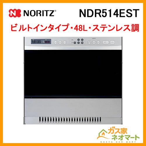 NDR514EST ノーリツ コンビネーションレンジ スタンダード ビルトイン・48L