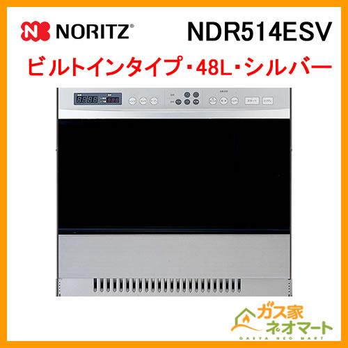 NDR514ESV ノーリツ コンビネーションレンジ スタンダード ビルトイン・48L