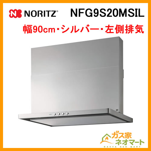NFG9S20MSIL ノーリツ レンジフード スリム型ノンフィルター 幅90cm シルバー 左排気