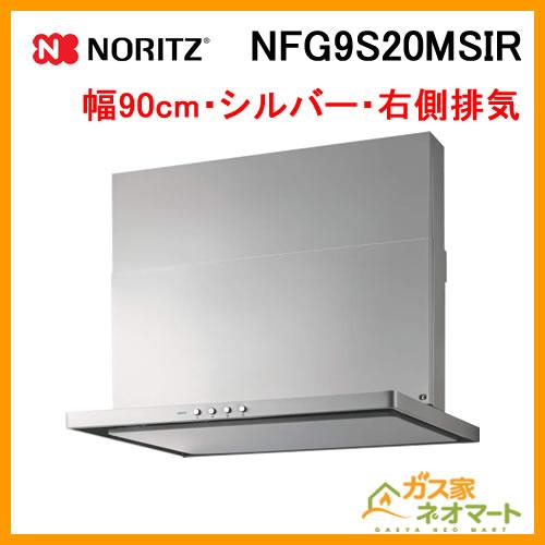 NFG9S20MSIR ノーリツ レンジフード スリム型ノンフィルター 幅90cm シルバー 右排気