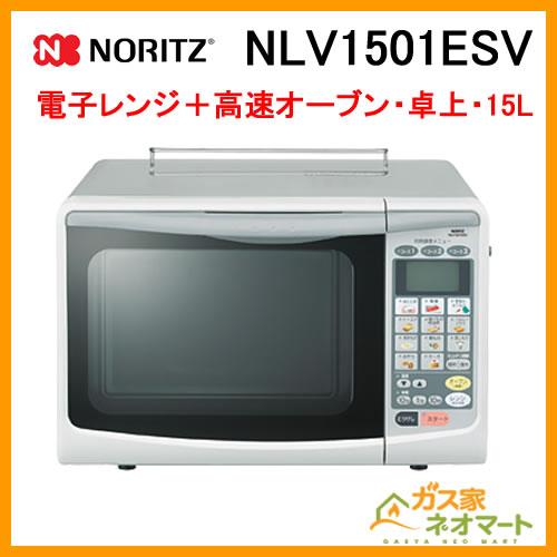 NLV1501ESV ノーリツ コンビネーションレンジ 卓上・15L
