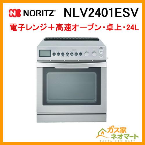 NLV2401ESV ノーリツ コンビネーションレンジ 卓上・24L
