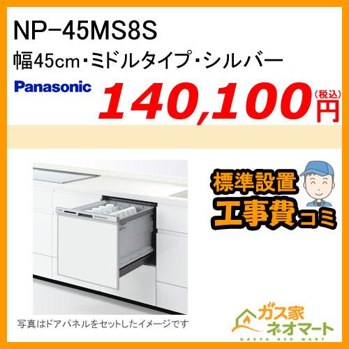 【標準設置工事費込み】NP-45MS8S パナソニック 食器洗い機/食器洗い乾燥機 M8シリーズ スライドオープン ドアパネル型 幅45cm ミドルタイプ