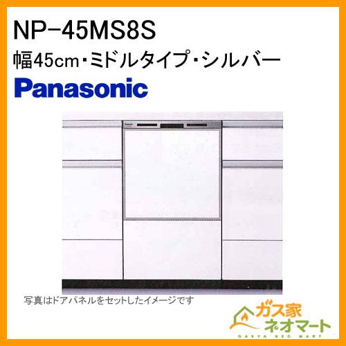 NP-45MS8S パナソニック 食器洗い機/食器洗い乾燥機 M8シリーズ スライドオープン ドアパネル型 幅45cm ミドルタイプ