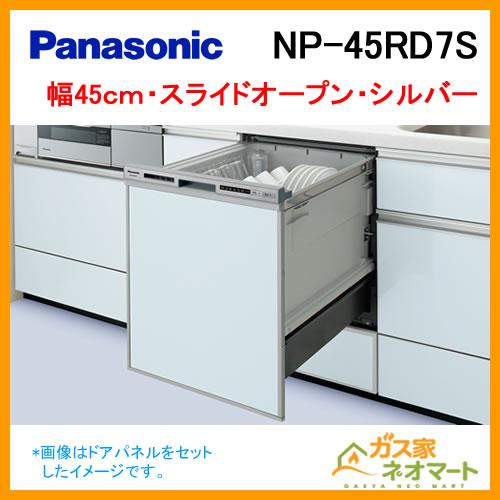 【受注停止中】NP-45RD7S パナソニック 食器洗い機/食器洗い乾燥機 R7シリーズ 幅45cm スライドオープン ディープタイプ ドアパネル型 シルバー