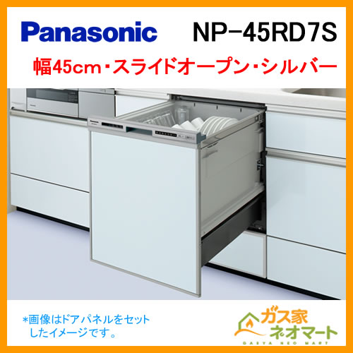 NP-45RD7S パナソニック 食器洗い機/食器洗い乾燥機 R7シリーズ 幅45cm スライドオープン ディープタイプ ドアパネル型 シルバー