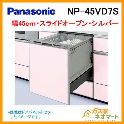 NP-45VD7S パナソニック 食器洗い機/食器洗い乾燥機 V7シリーズ ドアパネル型 幅45cm ディープタイプ
