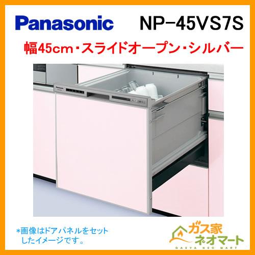 【標準設置工事費込み】NP-45MD8S パナソニック 食器洗い機/食器洗い乾燥機 M8シリーズ スライドオープン ドアパネル型 幅45cm ディープタイプ
