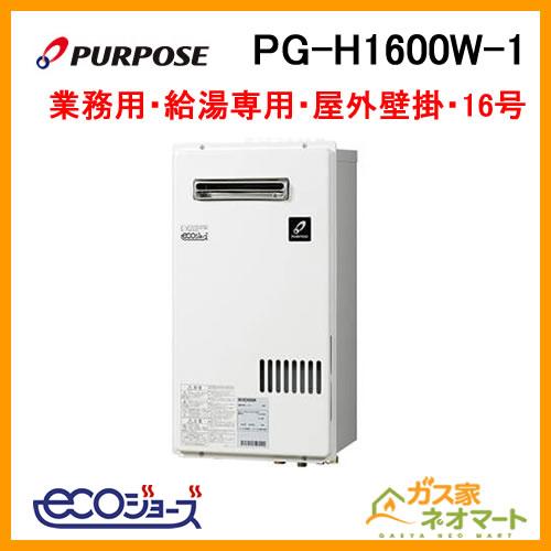PG-H1600W-1 パーパス エコジョーズガス給湯器(給湯専用) 小規模施設用給湯器簡単2連結対応型