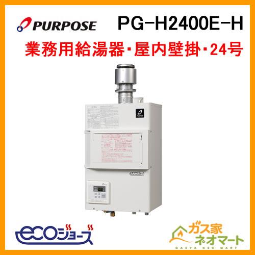 PG-H2400E-H パーパス エコジョーズガス給湯器(給湯専用) 業務用排気フード対応型 24号