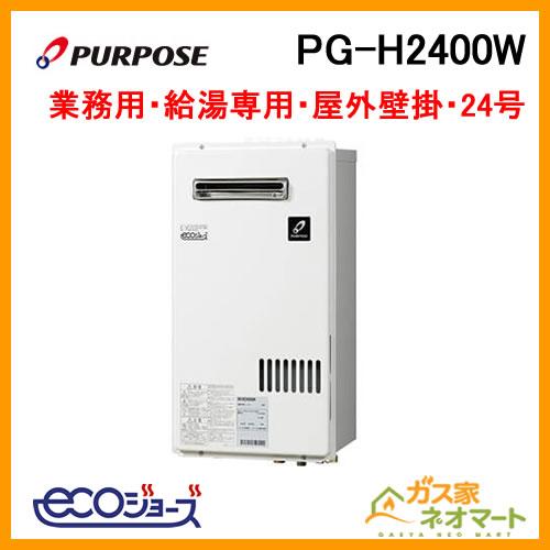 PG-H2400W パーパス エコジョーズガス給湯器(給湯専用) 小規模施設用給湯器簡単2連結対応型