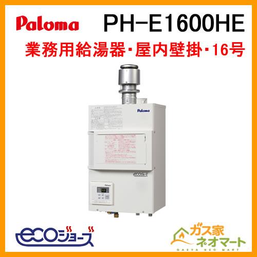 PH-E1600HE パロマ エコジョーズ業務用給湯器 排気フード対応型 16号