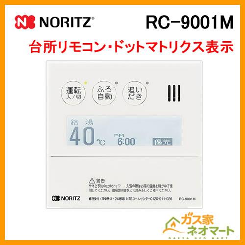 RC-9001M ノーリツ 台所リモコン ガス給湯器用 ドットマトリクス表示