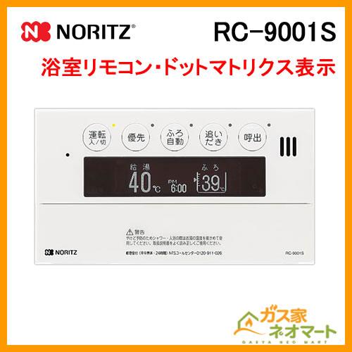 RC-9001S ノーリツ 浴室リモコン ガス給湯器用 ドットマトリクス表示