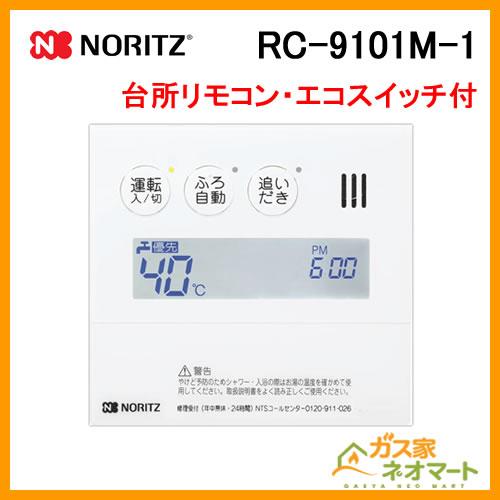 RC-9101M-1 ノーリツ 台所リモコン ガス給湯器用