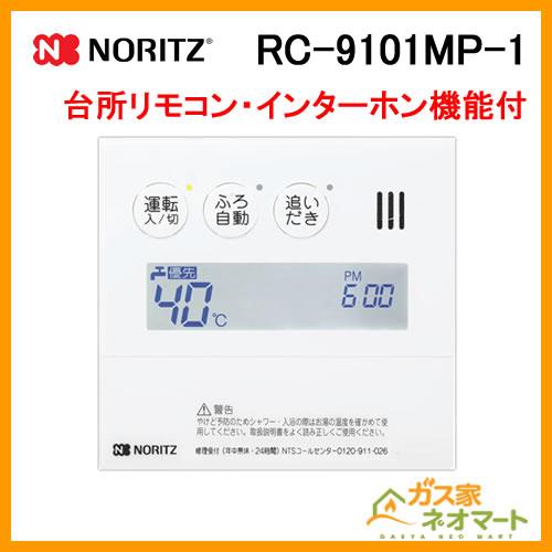 RC-9101MP-1 ノーリツ 台所リモコン ガス給湯器用 インターホン付