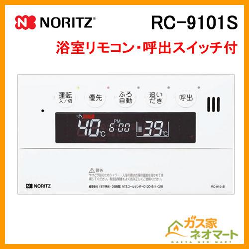 RC-9101S ノーリツ 浴室リモコン ガス給湯器用