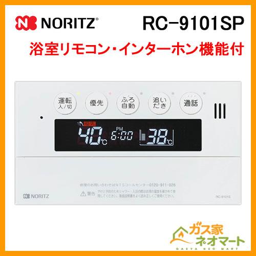RC-9101SP ノーリツ 浴室リモコン ガス給湯器用 インターホン付
