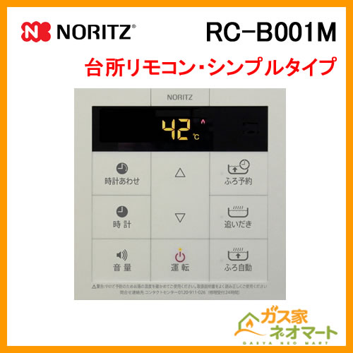 RC-B001M ノーリツ 台所リモコン ガス給湯器用 シンプルタイプ