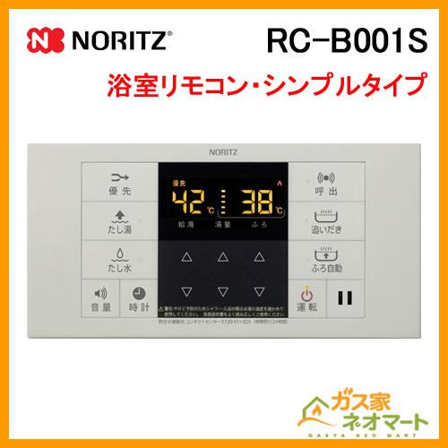 RC-B001S ノーリツ 浴室リモコン ガス給湯器用 シンプルタイプ
