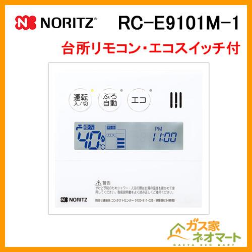 RC-E9101M-1 ノーリツ 台所リモコン ガス給湯器用