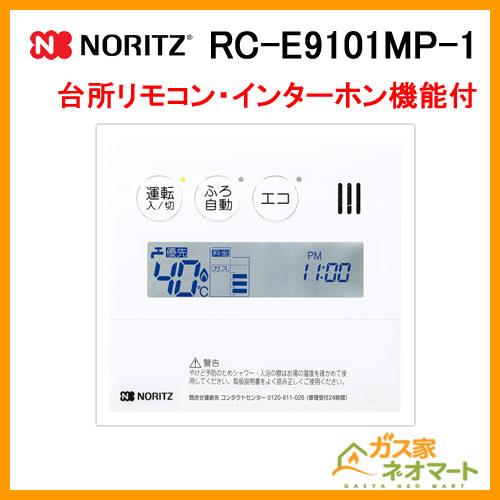 RC-E9101MP-1 ノーリツ 台所リモコン ガス給湯器用 インターホン付