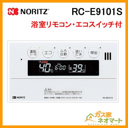 RC-E9101S ノーリツ 浴室リモコン ガス給湯器用
