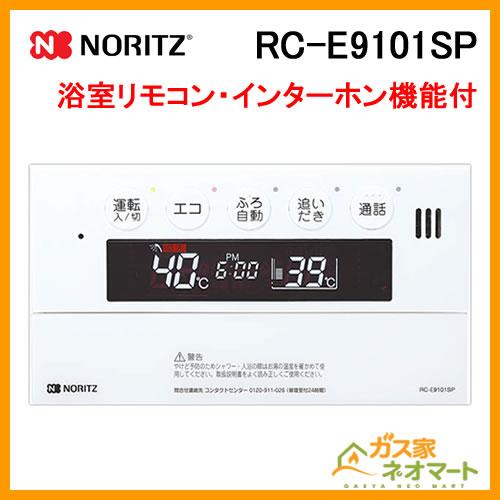 RC-E9101SP ノーリツ 浴室リモコン ガス給湯器用 インターホン付