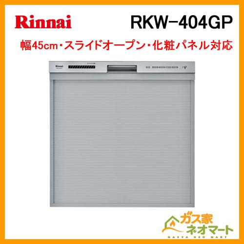 RKW-404GP リンナイ 食器洗い機/食器洗い乾燥機 スライドオープン 幅45cm 化粧パネル対応