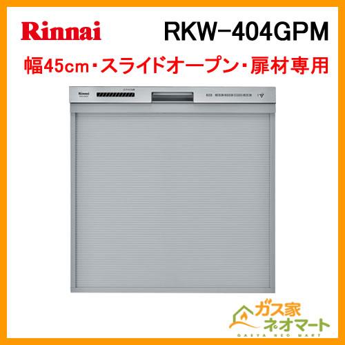 RKW-404GPM リンナイ 食器洗い機/食器洗い乾燥機 スライドオープン 幅45cm 扉材専用