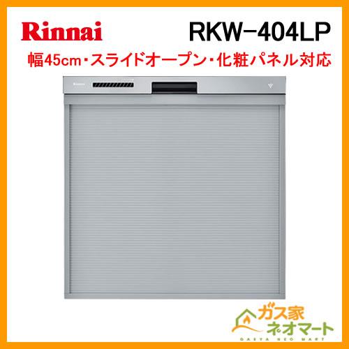 RKW-404LP リンナイ 食器洗い機/食器洗い乾燥機 スライドオープン 幅45cm 化粧パネル対応