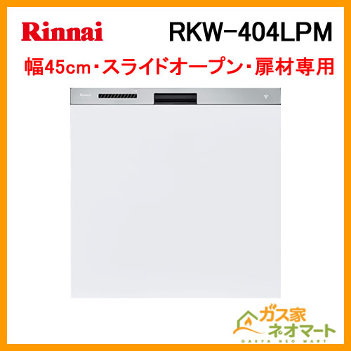 RKW-404LPM リンナイ 食器洗い機/食器洗い乾燥機 スライドオープン 幅45cm 扉材専用