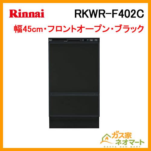 RKWR-F402C リンナイ 食器洗い機/食器洗い乾燥機 フロントオープンタイプ ブラック