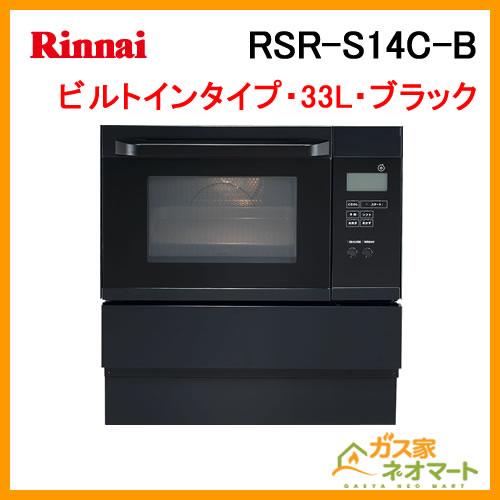RSR-S14C-B リンナイ コンベック ハイグレードタイプ ブラック ビルトイン・33L