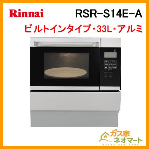 RSR-S14E-A リンナイ 電子コンベック ハイグレードタイプ アルミ ビルトイン・33L