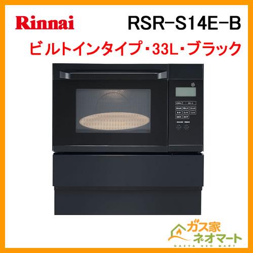 RSR-S14E-B リンナイ 電子コンベック ハイグレードタイプ ブラック ビルトイン・33L