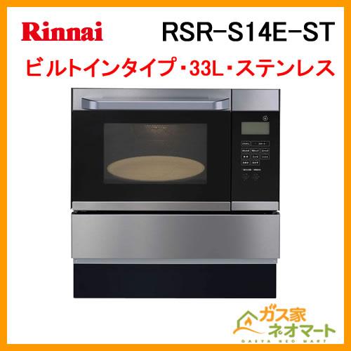 RSR-S14E-ST リンナイ 電子コンベック ハイグレードタイプ ステンレス ビルトイン・33L