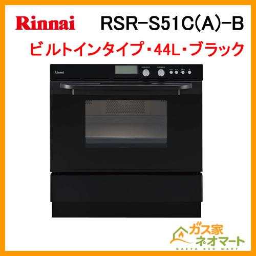 RSR-S51C(A)-B リンナイ コンベック ハイグレードビッグタイプ ブラック ビルトイン・44L
