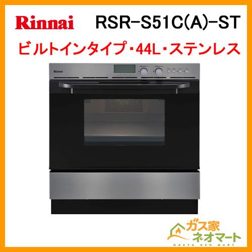 RSR-S51C(A)-ST リンナイ コンベック ハイグレードビッグタイプ ステンレス ビルトイン・44L