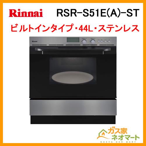 RSR-S51E(A)-ST リンナイ 電子コンベック ハイグレードビッグタイプ ステンレス ビルトイン・44L