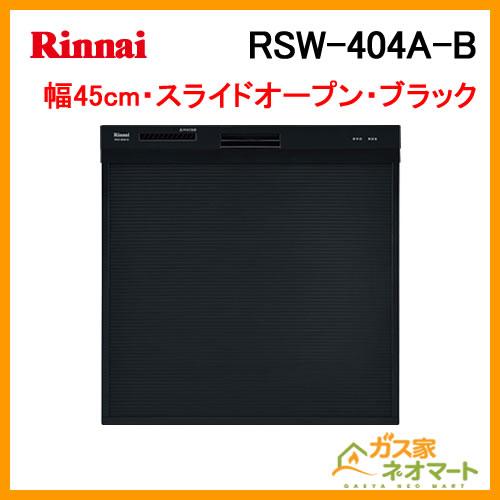 RSW-404A-B リンナイ 食器洗い機/食器洗い乾燥機 スライドオープンタイプ 取替用 幅45cm 奥行65cm ブラック